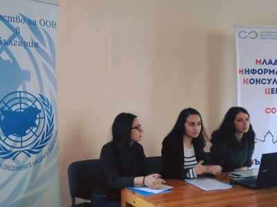 Откриване на два Младежки информационно-консултантски центъра в София