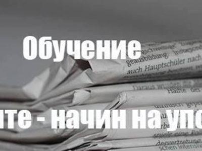 "Обучение ""Медиите – начин на употреба"""